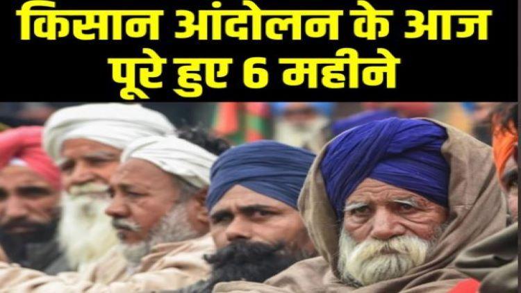 किसान आंदोलन के छह महीनेः आज मनेगा  'काला दिवस', दिल्ली पुलिस सतर्क